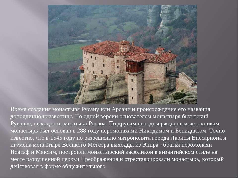 Время создания монастыря Русану или Арсани и происхождение его названия допод...