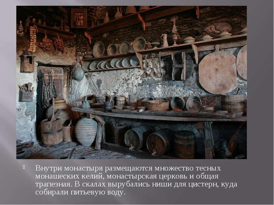 Внутри монастыря размещаются множество тесных монашеских келий, монастырская ...
