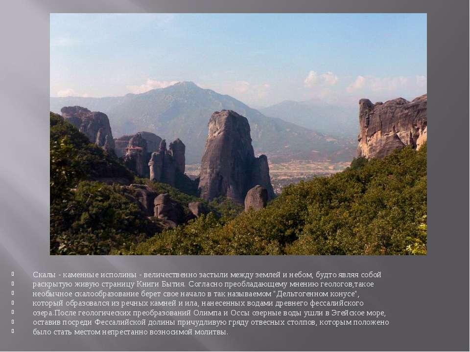 Скалы - каменные исполины - величественно застыли между землей и небом, будто...