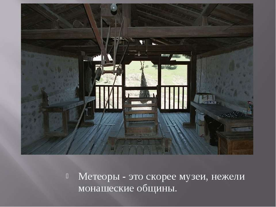 Метеоры - это скорее музеи, нежели монашеские общины.