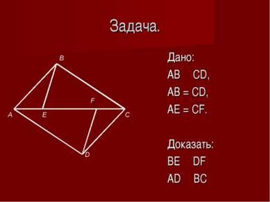 Задача. Дано: АВ ׀׀ CD, AB = CD, AE = CF. Доказать: BE׀׀ DF AD ׀׀ BC