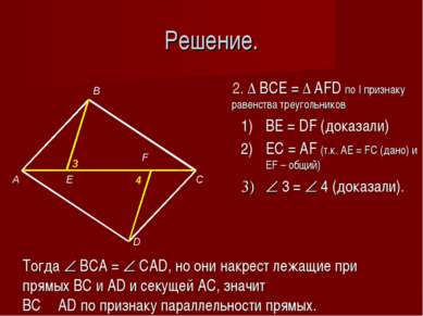 Решение. 2. Δ BCE = Δ AFD по I признаку равенства треугольников BE = DF (дока...