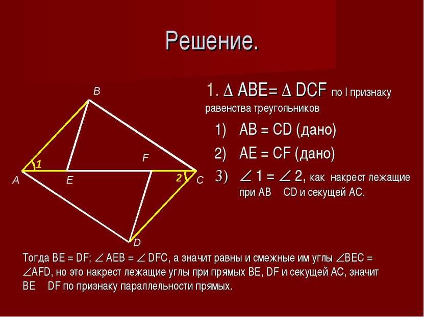 Решение. 1. Δ ABE= Δ DCF по I признаку равенства треугольников AB = CD (дано)...