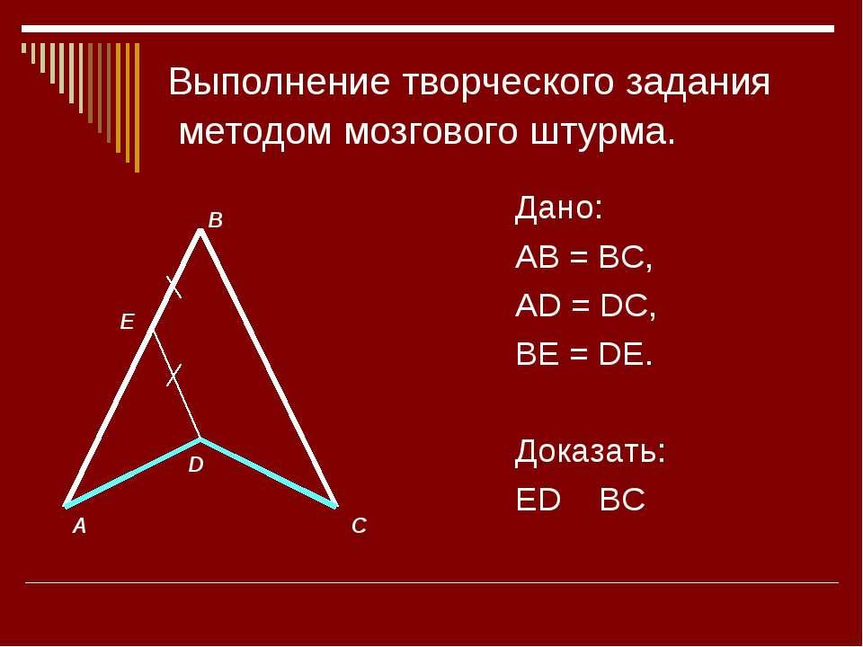 Выполнение творческого задания методом мозгового штурма. Дано: AB = BC, AD = ...