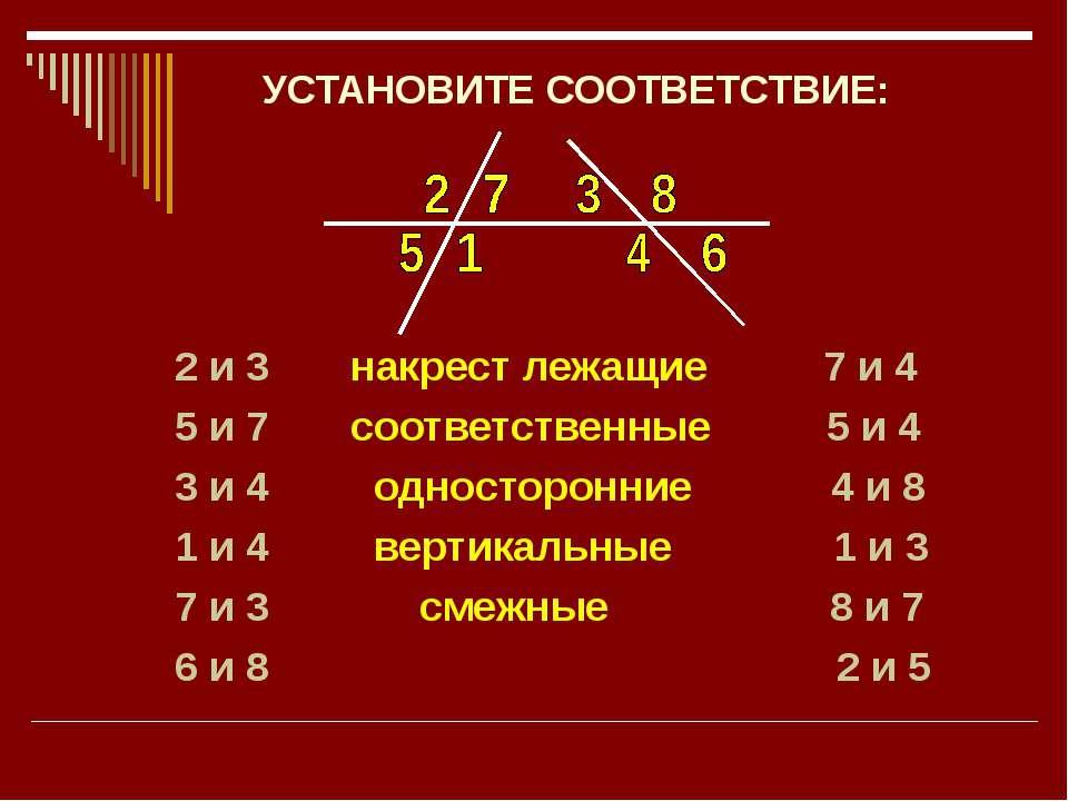 УСТАНОВИТЕ СООТВЕТСТВИЕ: 2 и 3 накрест лежащие 7 и 4 5 и 7 соответственные 5 ...