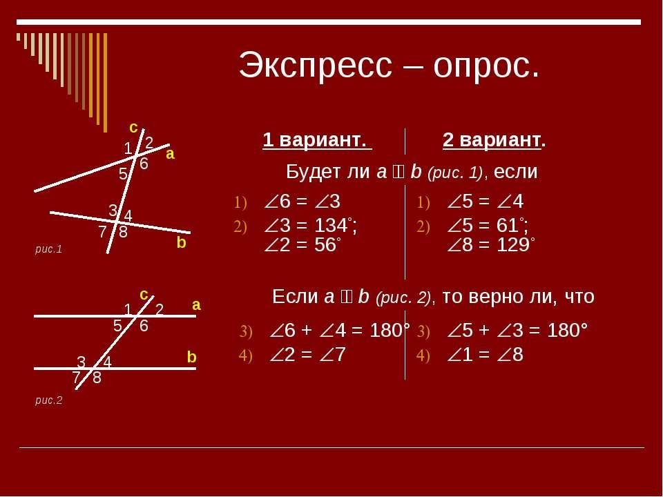 Экспресс – опрос. 2 вариант. 1 вариант. Будет ли a ׀׀ b (рис. 1), если 6 = 3 ...