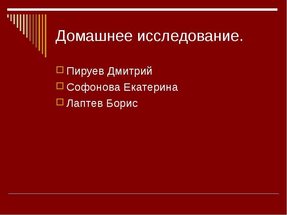Домашнее исследование. Пируев Дмитрий Софонова Екатерина Лаптев Борис