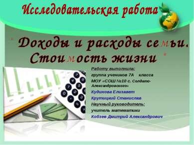 Работу выполнила: группа учеников 7А класса МОУ «СОШ №10 с. Солдато-Александр...