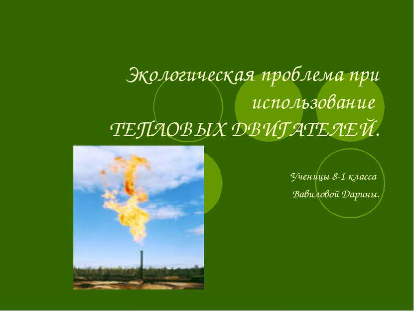 Экологическая проблема при использование ТЕПЛОВЫХ ДВИГАТЕЛЕЙ. Ученицы 8-1 кла...
