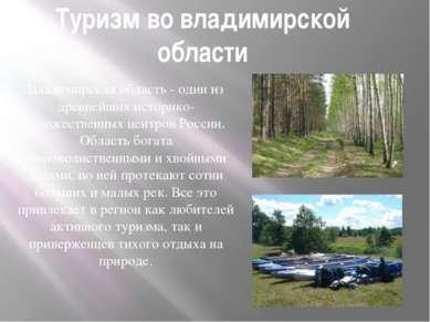 Туризм во владимирской области Владимирская область - один из древнейших исто...