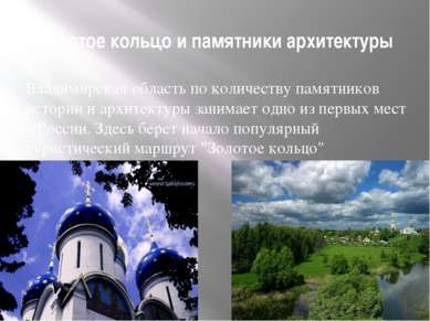 Золотое кольцо и памятники архитектуры Владимирская область по количеству пам...