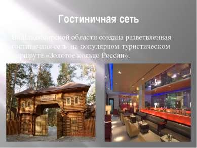 Гостиничная сеть Во Владимирской области создана разветвленная гостиничная се...