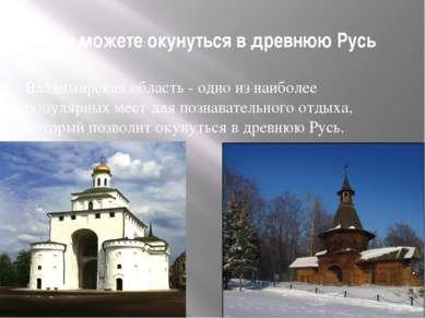 Вы можете окунуться в древнюю Русь Владимирская область - одно из наиболее по...