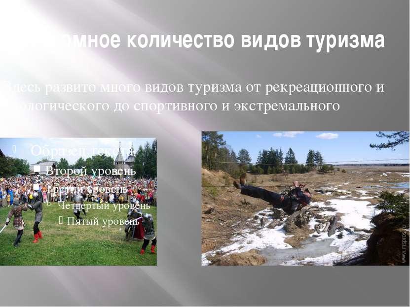 Огромное количество видов туризма Здесь развито много видов туризма от рекреа...