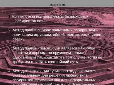 В каждом задании, представленном в форме лабиринта, тесно переплетаются ЛОГИК...