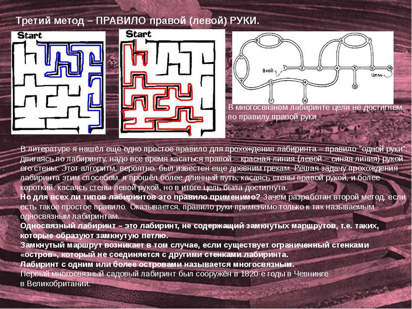 Лабиринт «Алфавитный суп» фирмы Minotaur Designs. Кратчайший маршрут: H T R O...