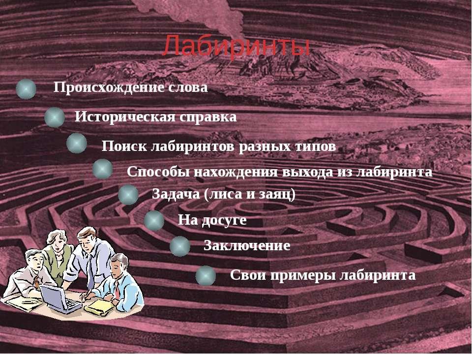 Способы нахождения выхода из лабиринта Задача (лиса и заяц) Происхождение сло...
