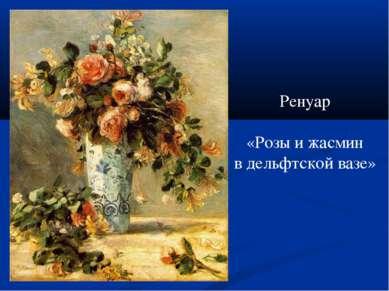 Ренуар «Розы и жасмин в дельфтской вазе»