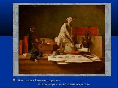 Жан Батист Симеон Шарден – «Натюрморт с атрибутами искусств»