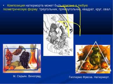 Композиция натюрморта может быть вписана в любую геометрическую форму: треуго...