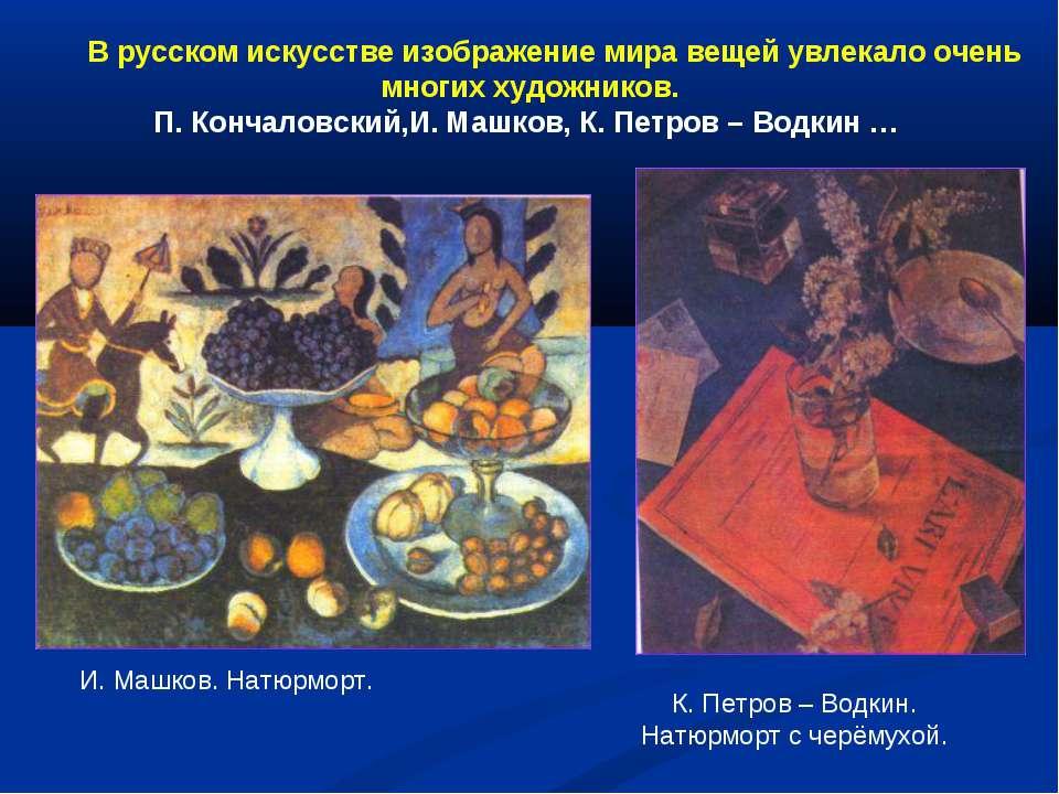 В русском искусстве изображение мира вещей увлекало очень многих художников. ...