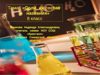 Тема: «Соли, их состав и названия» 8 класс Жданова Надежда Александровна, учи...