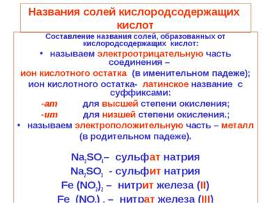 Названия солей кислородсодержащих кислот Составление названия солей, образова...