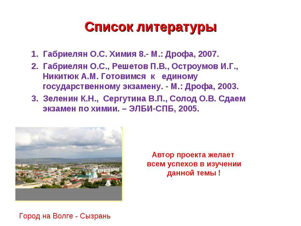 Список литературы 1. Габриелян О.С. Химия 8.- М.: Дрофа, 2007. 2. Габриелян О...