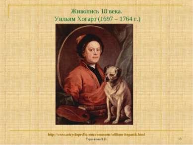 Торопкова В.П. * Живопись 18 века. Уильям Хогарт (1697 – 1764 г.) http://www....