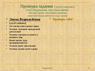 Торопкова В.П. * Проверка задания 2 группа (живопись) (эпоха Возрождения, эпо...