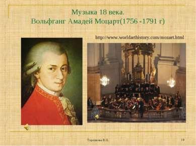 Торопкова В.П. * Музыка 18 века. Вольфганг Амадей Моцарт(1756 -1791 г) http:/...
