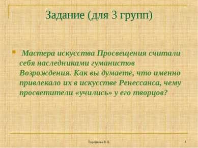 Торопкова В.П. * Задание (для 3 групп) Мастера искусства Просвещения считали...