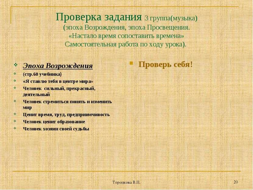Торопкова В.П. * Проверка задания 3 группа(музыка) (эпоха Возрождения, эпоха ...