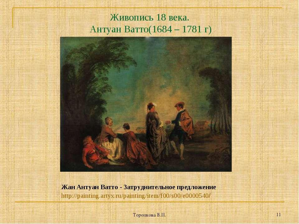 Торопкова В.П. * Живопись 18 века. Антуан Ватто(1684 – 1781 г) Жан Антуан Ват...