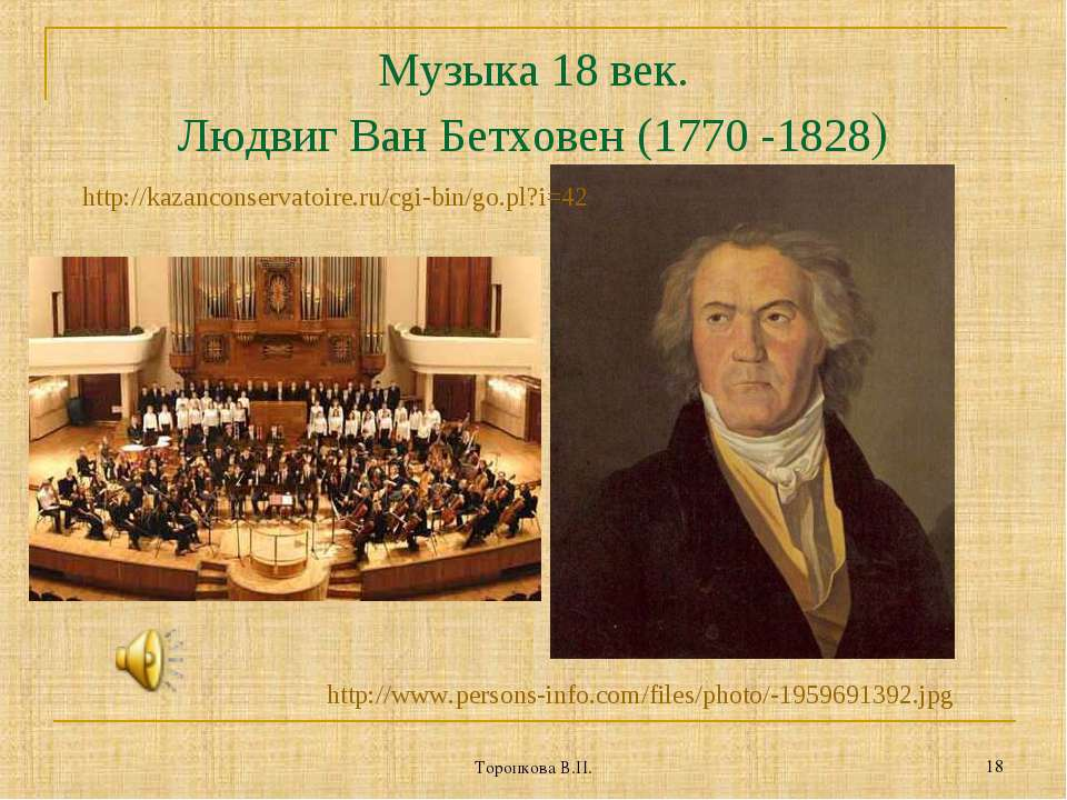 Торопкова В.П. * Музыка 18 век. Людвиг Ван Бетховен (1770 -1828) http://www.p...