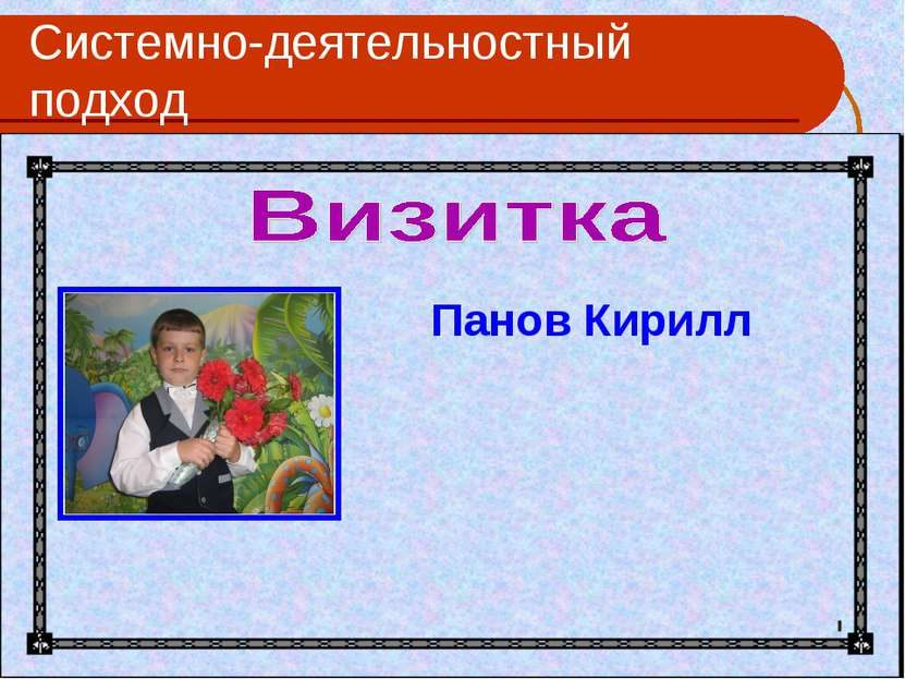 Системно-деятельностный подход Панов Кирилл