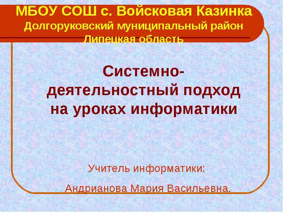 Системно-деятельностный подход на уроках информатики МБОУ СОШ с. Войсковая Ка...