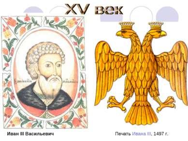 ИванIII Васильевич Печать Ивана III, 1497 г.