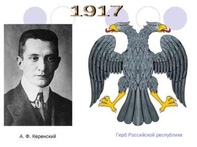 Герб Российской республики А. Ф. Керенский