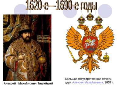Большая государственная печать царя Алексея Михайловича, 1668 г. Алексей I Ми...