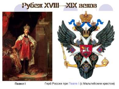 Павел I Герб России при Павле I (с Мальтийским крестом)