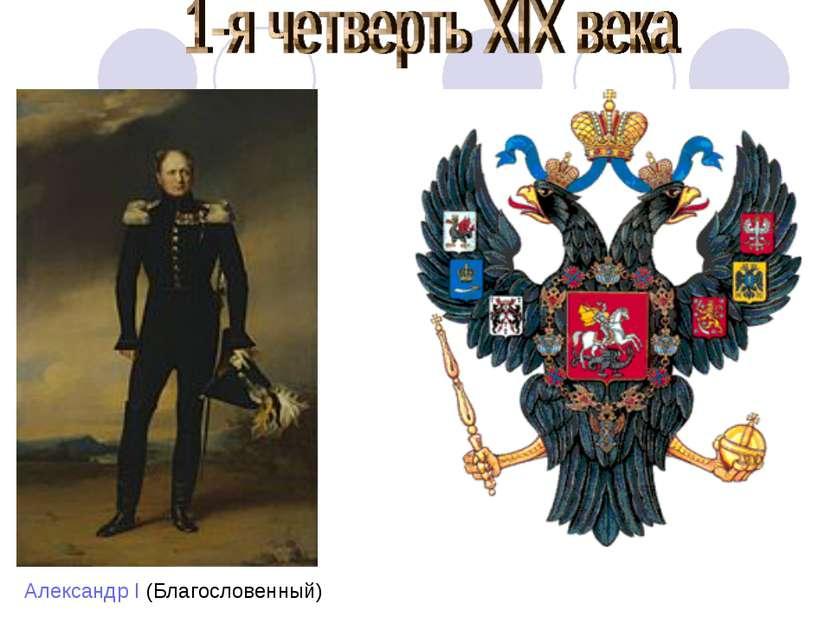 Александр I (Благословенный)