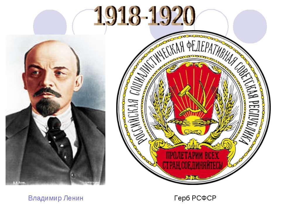 Герб РСФСР Владимир Ленин