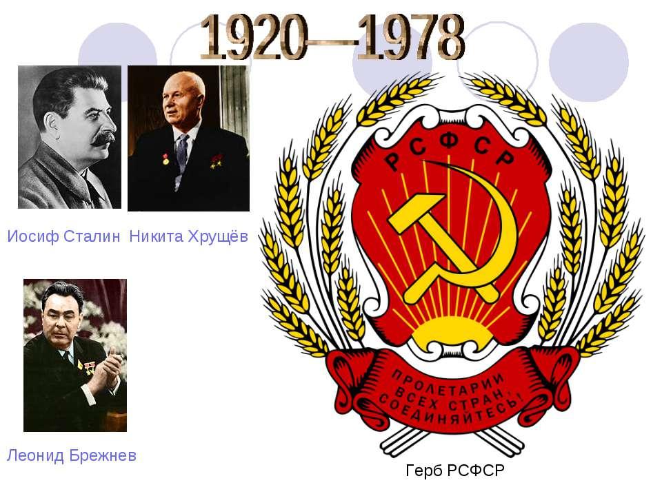 Герб РСФСР Никита Хрущёв Леонид Брежнев Иосиф Сталин