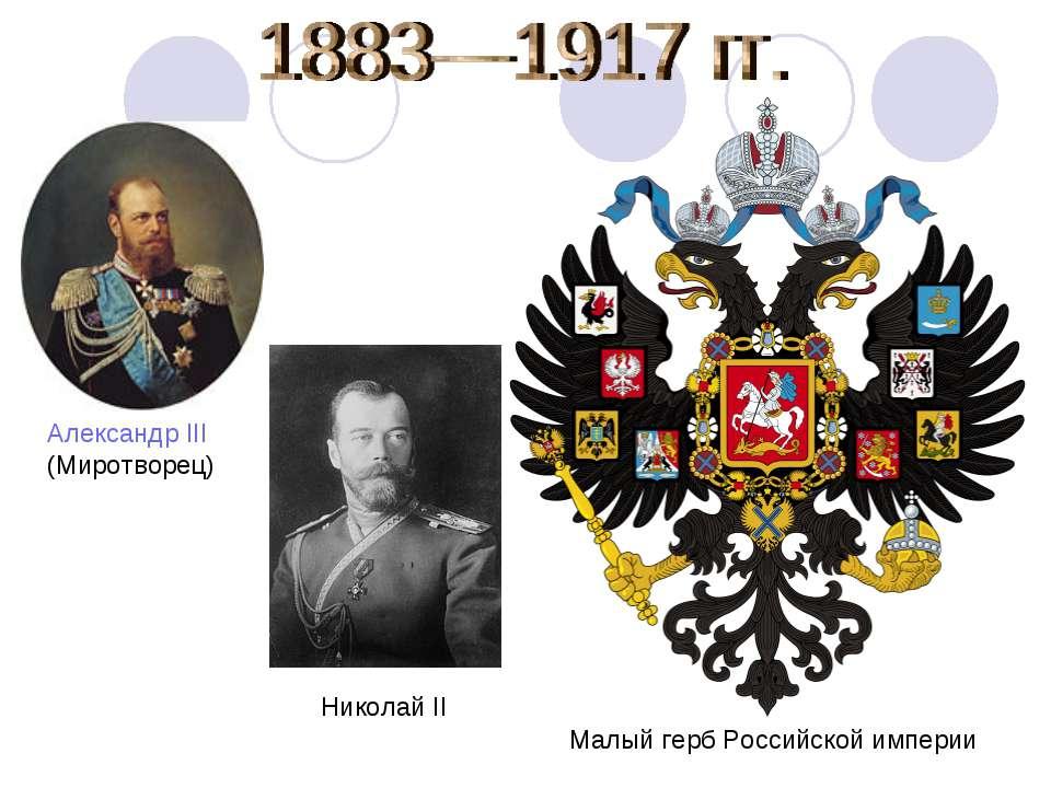 Малый герб Российской империи Александр III (Миротворец) Николай II