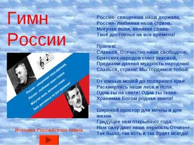 Гимн России Россия- священная наша держава, Россия- любимая наша страна. Могу...