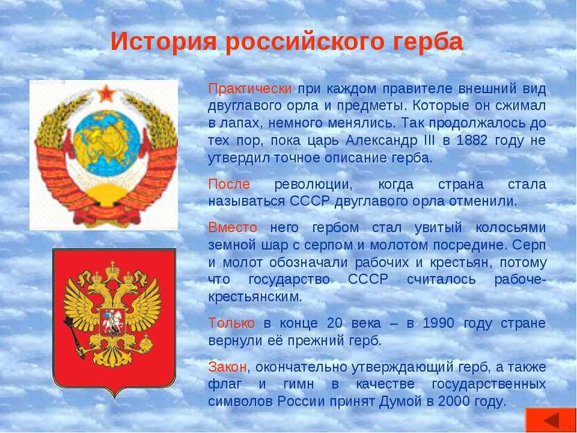 История российского герба Практически при каждом правителе внешний вид двугла...