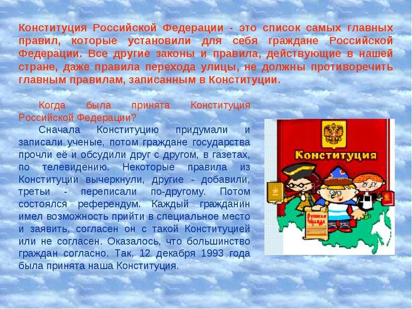 Когда была принята Конституция Российской Федерации? Сначала Конституцию прид...