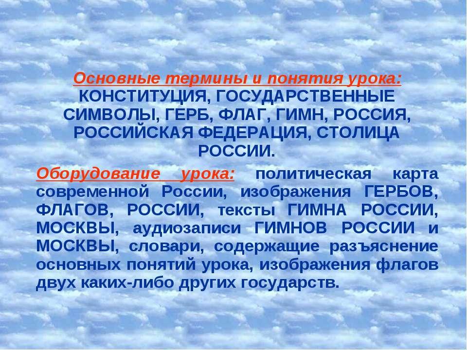 Основные термины и понятия урока: КОНСТИТУЦИЯ, ГОСУДАРСТВЕННЫЕ СИМВОЛЫ, ГЕРБ,...