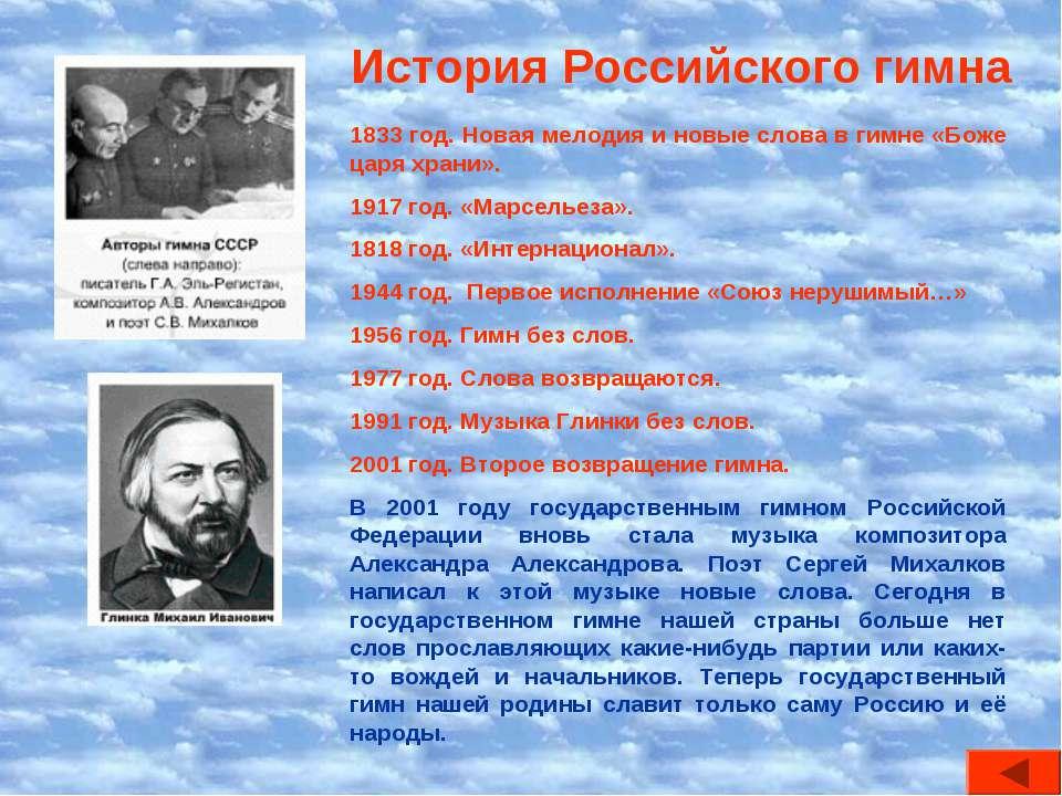 История Российского гимна 1833 год. Новая мелодия и новые слова в гимне «Боже...